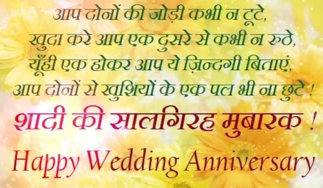 marriage anniversary wishes for mummy papa in hindi, happy marriage anniversary wishes in hindi, happy anniversary in hindi, marriage anniversary status, happy anniversary wishes in hindi, happy anniversary didi and jiju in hindi, happy anniversary shayari, happy anniversary status, anniversary quotes in hindi