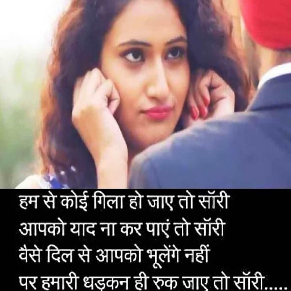 sorry love shayari, sorry photo, best sorry message in hindi, Sorry image, sorry image love in hindi, sorry msg for love in hindi, sorry status hindi, sorry wali shayari, best sorry msg in hindi, sorry image love shayri in hindi, sorry msg for gf hindi, sorry status in hindi, love sorry shayari