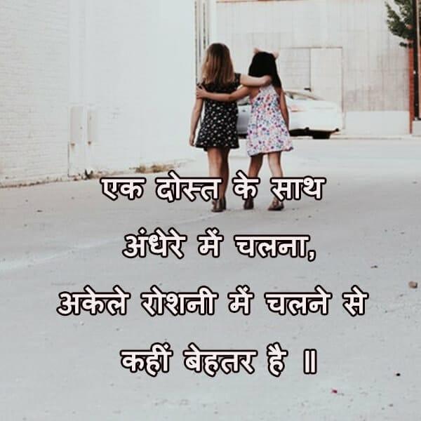 dosti shayari, best dosti shayari, beautiful dosti shayari, hindi shayari dosti, shayari dosti