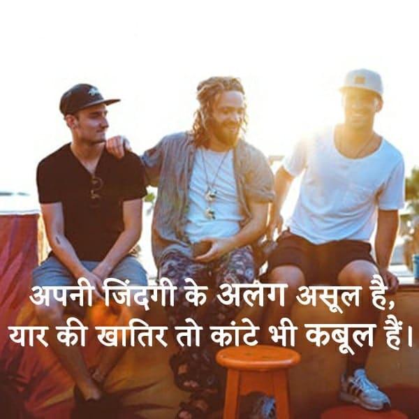 best dosti status, dosti shayari status, sachi dosti status in hindi, best dosti status in hindi