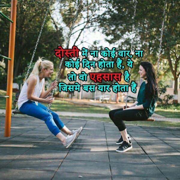 dosti status for facebook in hindi, dosti hindi status, dosti attitude status