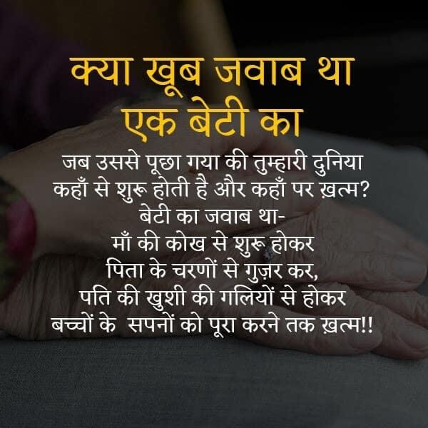 Maa papa love status, shayari for maa papa in hindi, best status for maa papa, hindi status maa papa