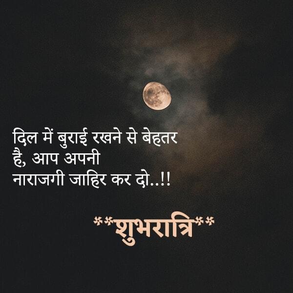 Good Night Shayari, good night shayari in hindi for friends, good night image in hindi shayari, good night image shayari, good night love shayari, good night shayari image, good night shayari pic, good night shayari sms, heart touching good night shayari, good night shayari in hindi, good night shayari in hindi love, good night shayari wallpaper
