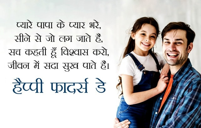 Happy Fathers Day Wishes in Hindi From Daughter Images