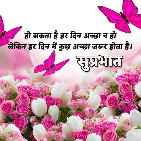 Good Morning Images for Whatsapp in Hindi Suvichar