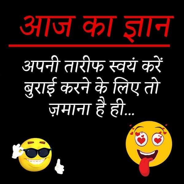 272 Best Laughing Images Jokes In Hindi Funny Jokes Jokes