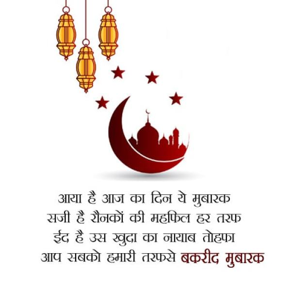 बकरा ईद मुबारक SMS, Bakra Eid Mubarak Shayari in Hindi, eid mubarak wishes in hindi shayari, eid mubarak shayari hindi, eid mubarak shayari in hindi, Eid Mubarak Shayari, eid shayari in hindi, eid shayari