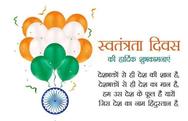 Swantantra Diwas Par Shayari in Hindi Language, Swatantrata Diwas ki hardik shubhkamnaaye