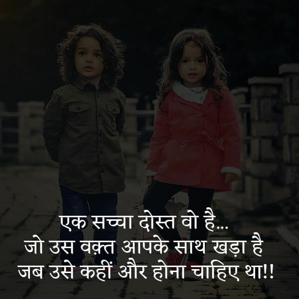 friendship day quotes, short and sweet friendship quotes