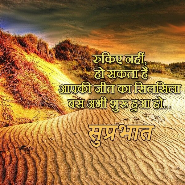 good morning suvichar download, good morning suvichar new images, good morning suvichar in hindi sms, Hindi Good Morning Thoughts, सुप्रभात सुविचार, Good Morning Images for Whatsapp in Hindi Suvichar, happy suvichar good morning images