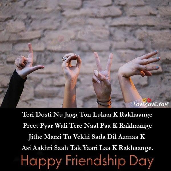friends quotes in punjabi, yaari dosti quotes in punjabi, best friends forever quotes in punjabi