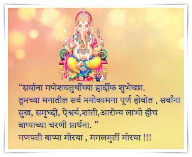 ganpati bappa status marathi, ganpati marathi status, shree ganesh quotes in marathi, ganpati bappa images with quotes in marathi, ganpati quotes in marathi