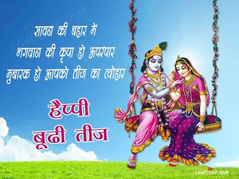 Happy Teej Wishes in Hindi, Images for Happy Kajari Teej wishes