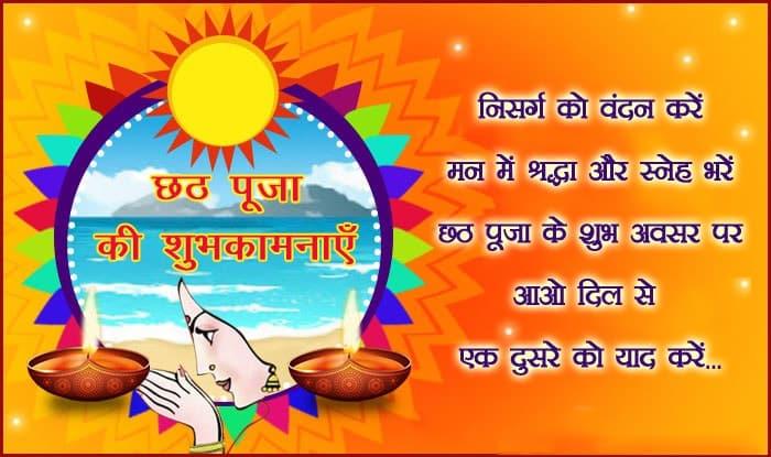 chhath puja ki hardik shubhkamnaye, puja status in hindi, fb status chhath puja, chhath puja status for facebook, chhath puja 2019 shayari, chhath puja shayari image, happy chhath puja wishes in english, chhath puja attitude status in hindi