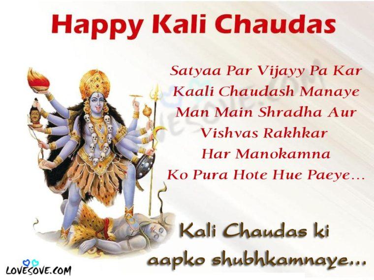 New Happy Kali Chaudas Wishes, Amazing Happy Kali Chaudas Wishes Photos, Kali Chaudas Pictures and Graphics, kali chaudas status in hindi, Happy kali chaudas wishes, maa kali status, jai maa kali status in hindi, mahakali status, kali puja status