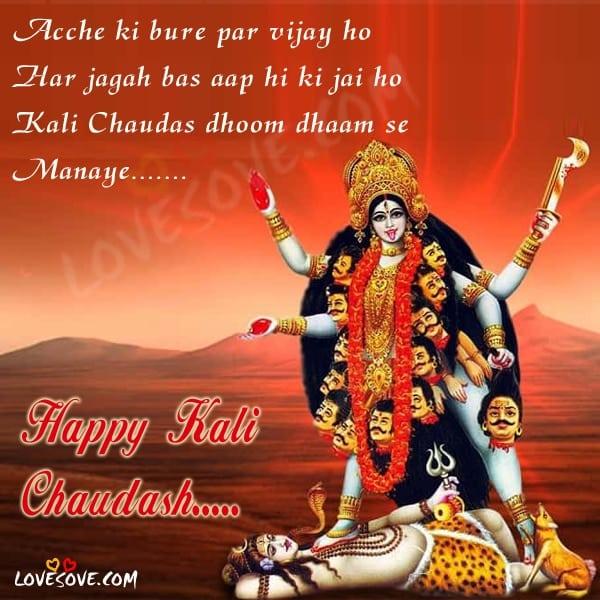 New Happy Kali Chaudas Wishes, Amazing Happy Kali Chaudas Wishes Photos, Kali Chaudas Pictures and Graphics, kali chaudas status in hindi, Happy kali chaudas wishes, maa kali status