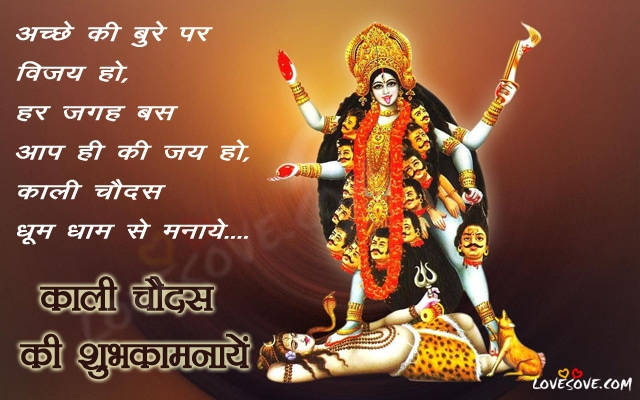 kali chaudas wishes in hindi, New Happy Kali Chaudas Wishes, Amazing Happy Kali Chaudas Wishes Photos, Kali Chaudas Pictures and Graphics, kali chaudas status in hindi