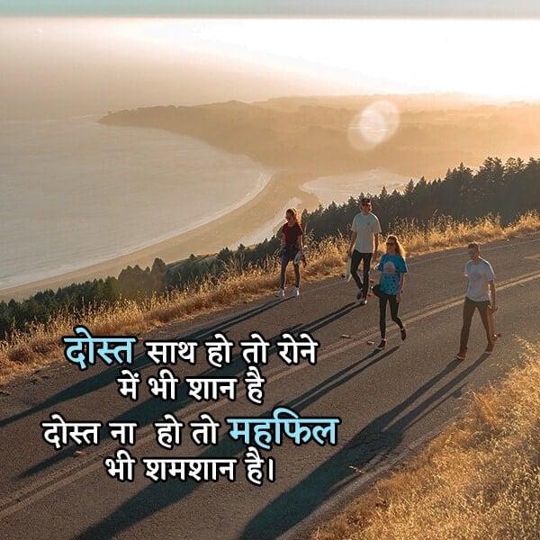 love dosti status in hindi, status dosti hindi, sachi dosti status in hindi, royal dosti status in hindi, dosti status in english, 2 line dosti status in hindi attitude, 2 line dosti status in english, 2 line dosti status in hindi funny, sachi dosti status in hindi