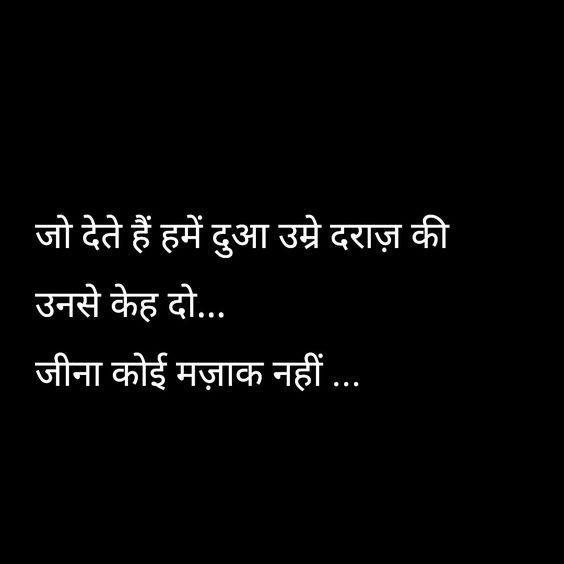 dua quotes 2Lines, dua status for whatsapp in hindi, shayari dua allah, Dosti dua sms handi, dua pe status, dua sayri wallpepar, dua images hindi, Dua images shayari, dua shayari hindi, dua shayari in hindi, dua shayari photo, girlfriend dua shayari, bad dua shayari images, dua image hindi, dua love shayari