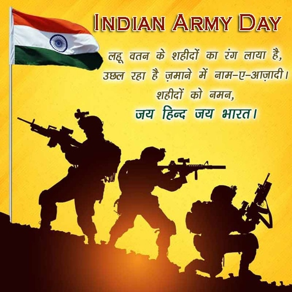 indian army status in hindi, army day status, army status for facebook in hindi, salute indian army status, indian army sad shayari in hindi, Indian Army Day 2020, happy indian army day images, Best Indian Army Day Wish Pictures And Images, Indian Army Day 15 January, army day images 2020, happy army day 2020, army photos, happy army day 2020 images, happy army day wishes 2020, indian army photos hd wallpaper download, Happy Indian Army Day Wishes, Indian Army Day Messages, happy army day wishes 2020, सेना दिवस, army status marathi, fb status army, indian army attitude shayari, indian army attitude status hindi, indian army fastivel status, indian army shayari photo, army attitude quotes in hindi, army attitude shayari hindi, army boy status, army brother status, army life status in hindi, army shayari in marathi, army status for fb, Army status hindi, indian army love shayari wallpaper, indian army status attitude, Indian army status in hindi
