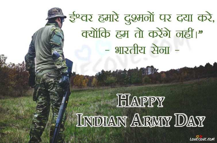 army status marathi, fb status army, indian army attitude shayari, indian army attitude status hindi, indian army fastivel status, indian army shayari photo, army attitude quotes in hindi, army attitude shayari hindi, army boy status, army brother status, army life status in hindi, army shayari in marathi, army status for fb, Army status hindi, Indian army day whatsapp messages, Happy Indian Army Day 2020 Wishes Images, Indian Army Day Messages, Army Day Status Slogans Quotes, Happy Indian Army Day 2020 Whatsapp Status, Best Quotes From Indian Army Soldiers, indian army day status, indian army attitude status in english, indian army status for whatsapp in english, army day status