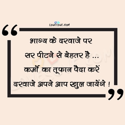 Good Thought, Thoughts In Hindi, Thought In Hindi, Sad Thought In Hindi, Love Thoughts In Hindi, Good Thought, Good Thoughts In Hindi, Thought Status In Hindi, New Thought In Hindi, New Thoughts In Hindi