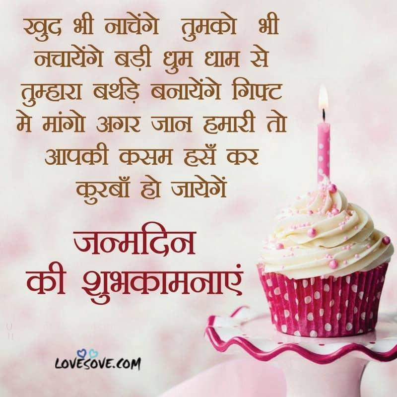 जन मद न क ह र द क श भक मन ए Happy Birthday Wishes In Hindi Shayari