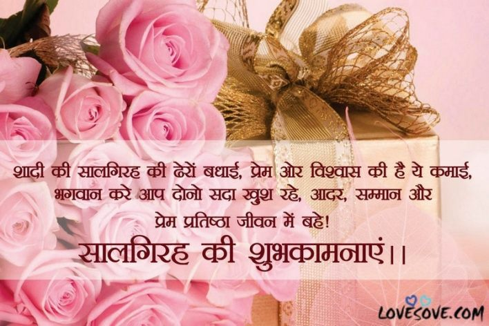 anniversary hindi shayari quote lovesove - scoailly keeda