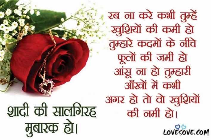 मैरिज एनिवर्सरी स्टेटस, एनिवर्सरी स्टेटस हिंदी, Anniversary Status In Hindi, Marriage Anniversary Wishes Status For Wife