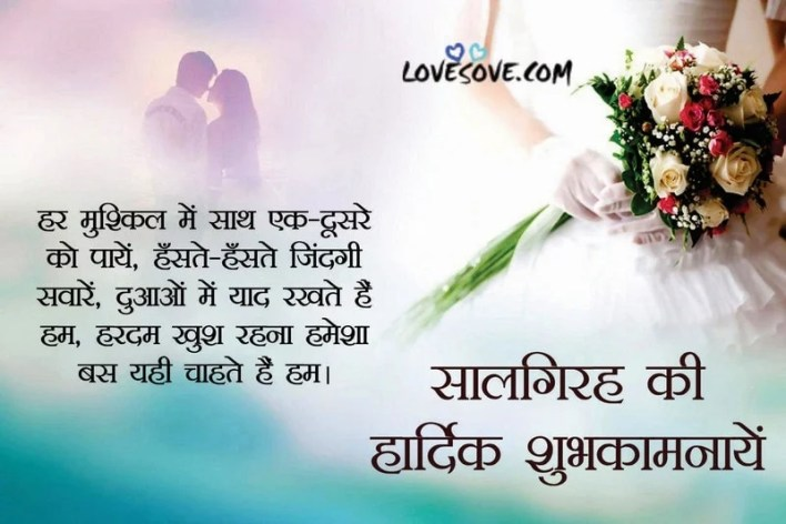 first anniversary hindi wishes for didi jiju lovesove - scoailly keeda