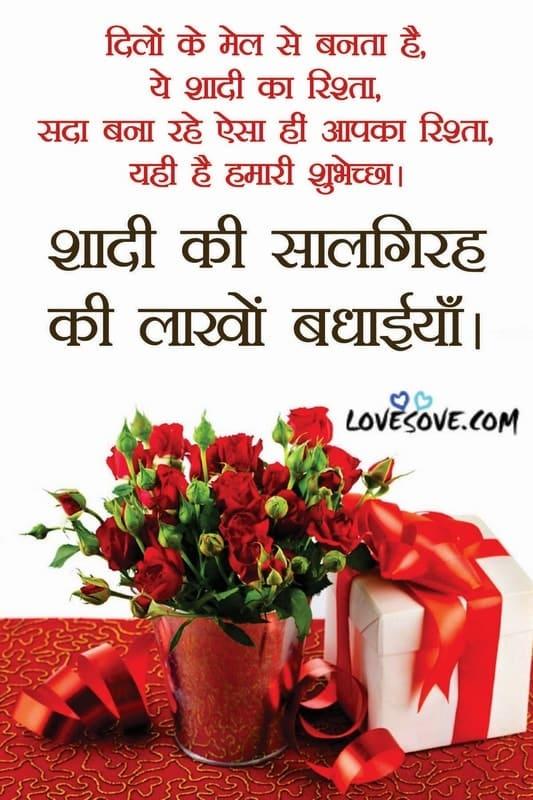हैप्पी मैरिज एनिवर्सरी शायरी, Latest Anniversary Shayari For Parents In Hindi, मैरिज एनिवर्सरी विशेस इन हिंदी शायरी, एनिवर्सरी की बधाई मोम डैड, एनिवर्सरी मैसेज फॉर वाइफ इन हिंदी, वेडिंग एनिवर्सरी विशेस इन हिंदी, एनिवर्सरी शुभकामना संदेश, मम्मी पापा हैप्पी मैरिज एनिवर्सरी मैसेज