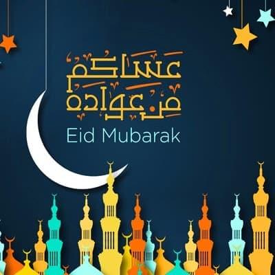 quotes for eid ul fitr, eid ul fitr prayer, eid ul fitr dua, eid-ul-fitr in pakistan, eid ul fitr pakistan, eid-ul-fitr quotes, eid ul fitr saudi, eid-ul-fitr pronunciation, eid ul fitr greeting cards