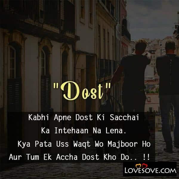 best dosti shayari in hindi, dosti attitude shayari in hindi, dosti shayari wallpapers