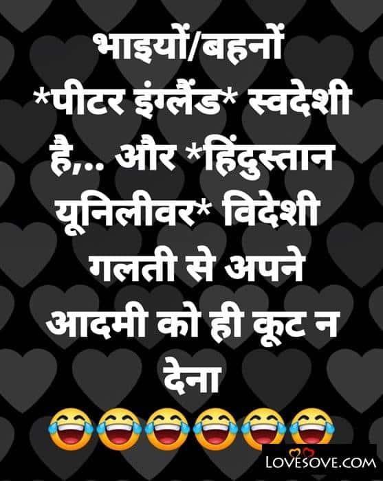 Corona Virus Funny Status In Hindi, Corona Virus Hindi Status Images, Funny Lockdown Status Images