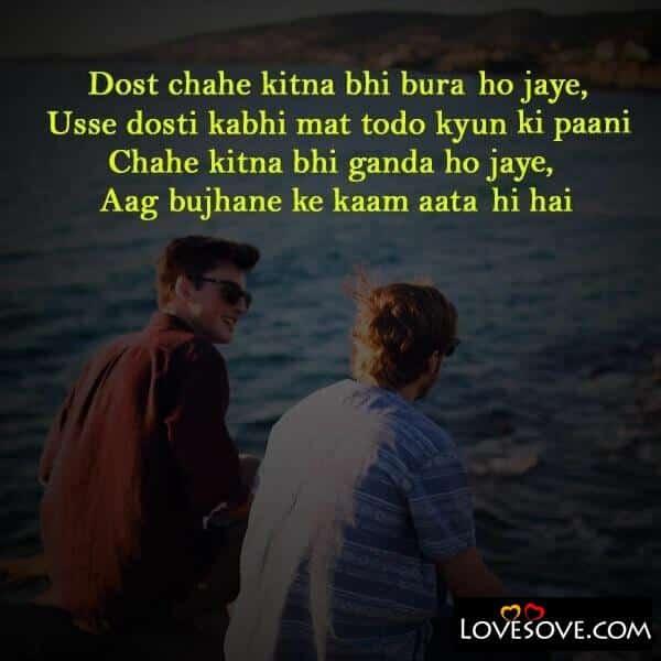 shayari dosti, hindi shayari dosti love, dosti shayari in hindi