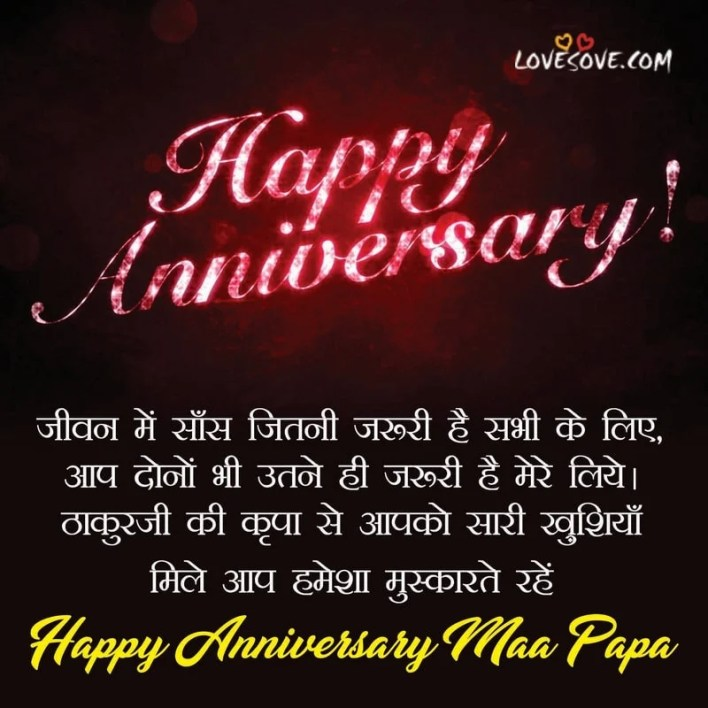 happy anniversary maa papa shayari with images lovesove - scoailly keeda