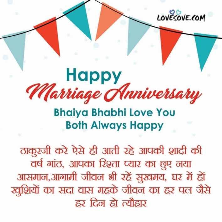 happy marriage anniversary bhaiya bhabhi love you both wishes lovesove - scoailly keeda