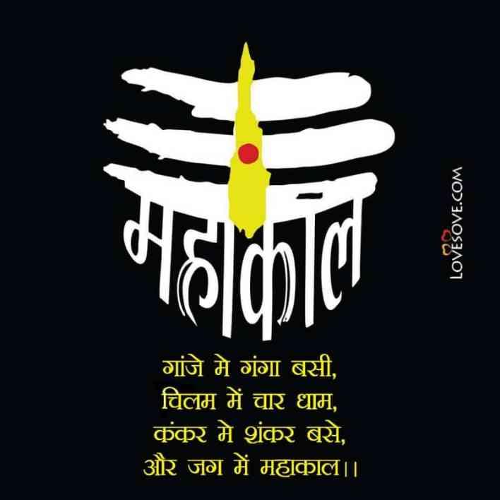 Bholenath Status Love, Bholenath Status Image, Bholenath Status Download Whatsapp, Bholenath Status Line, Bholenath Status 2 Line