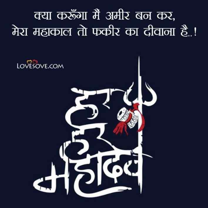 Bholenath Status Attitude, Bholenath Status Attitude In Hindi, Jai Bholenath Status In Hindi, Bholenath Attitude Status Image, Bholenath Status In Hindi 2020