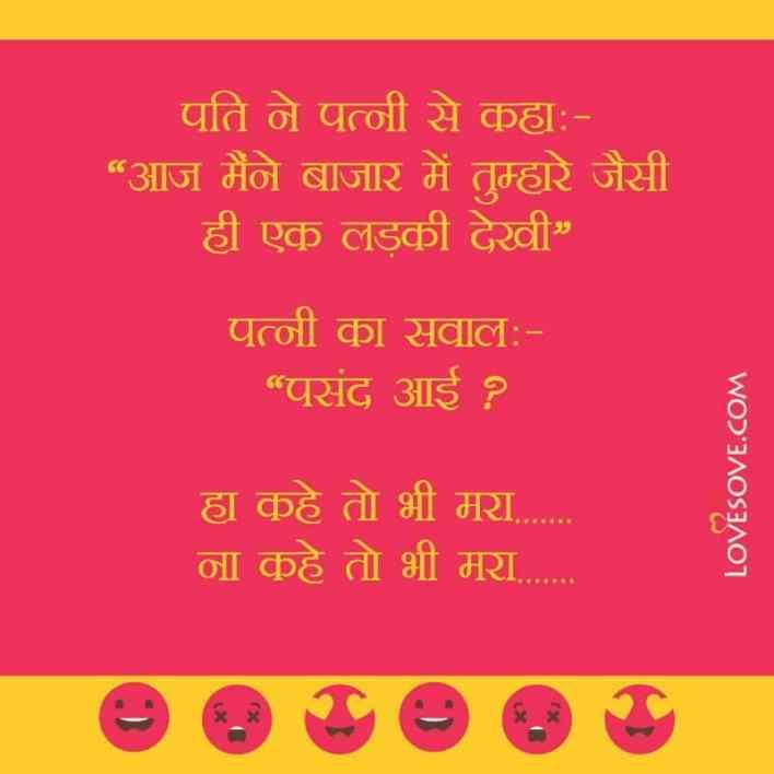 Funny status in hindi for boy Lovesove - scoailly keeda