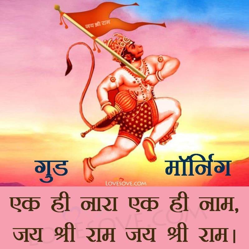 हनुमान स्टेटस, hanuman status, Hanuman Ji Good Morning Wishes, Hanuman Ji Good Morning Quotes In Hindi, Hanuman Ji Good Morning Wallpaper, Hanuman Ji Good Morning Pic, Hanuman Ji Good Morning Suvichar,