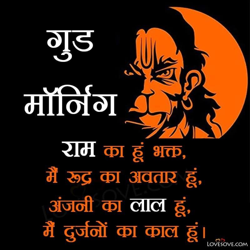 हनुमान स्टेटस, hanuman status, Hanuman Ji Good Morning Wallpaper Download, Hanuman Ji Good Morning Photo, Hanuman Ji Good Morning Images In Hindi, Hanuman Ji Good Morning Images Download,