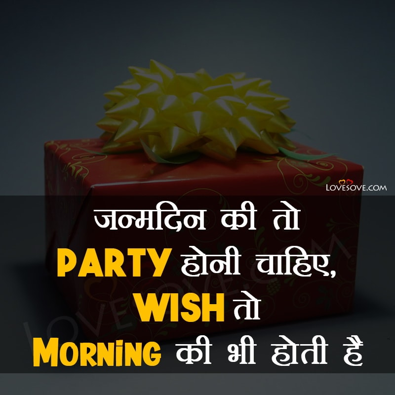 Birthday Wishes In Hindi Download