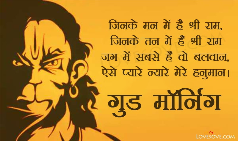 हनुमान स्टेटस, hanuman status, Hanuman Ji Good Morning Hindi, Hanuman Ji Good Morning Quotes, Hanuman Ji Good Morning Photo Hd, Hanuman Ji Good Morning Sms,
