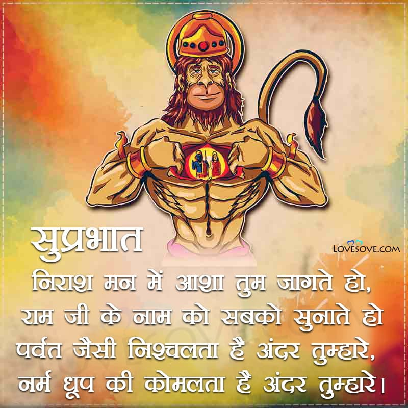 Hanuman Ji Suprabhat Images, Hanuman Ji Suprabhat Shayari, Hanuman Ji Suprabhat Lines, Hanuman Ji Suprabhat Thought, हनुमान जी शुभ प्रभात स्टेटस,