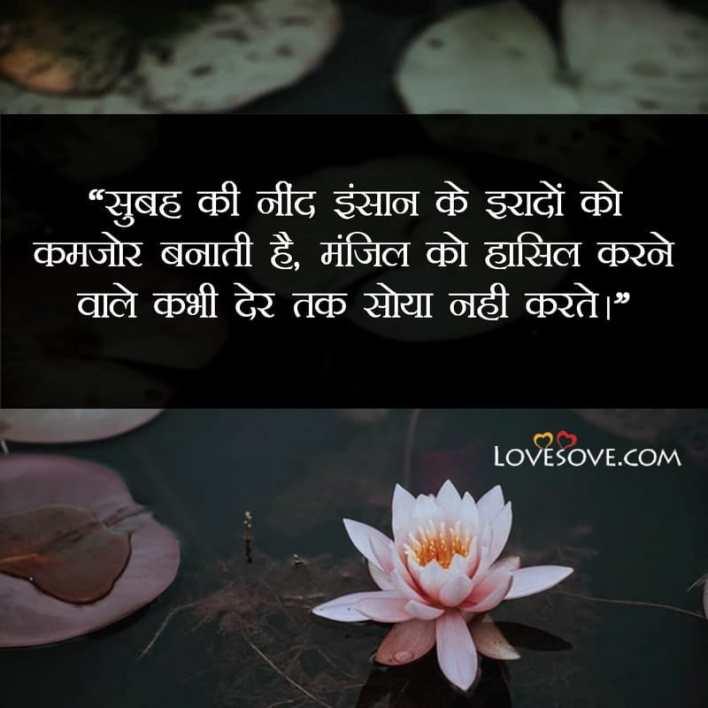 Aaj Ka Motivational Suvichar In Hindi Lovesove - scoailly keeda