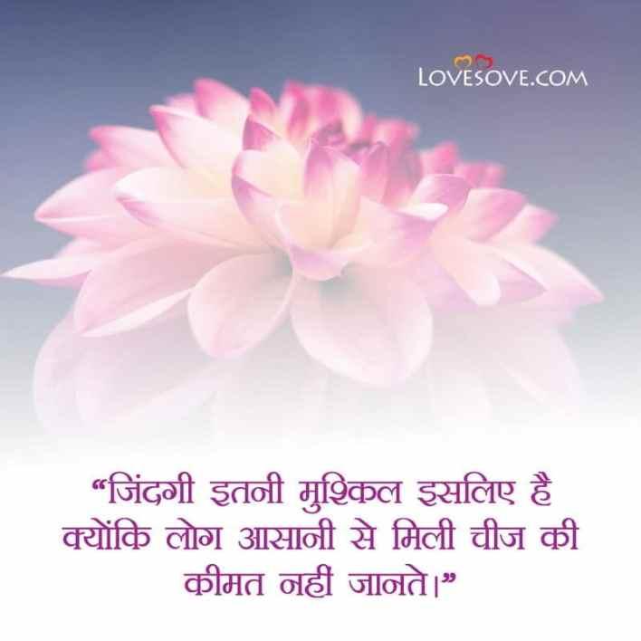 Aaj Ka Suvichar 2 Line Lovesove - scoailly keeda