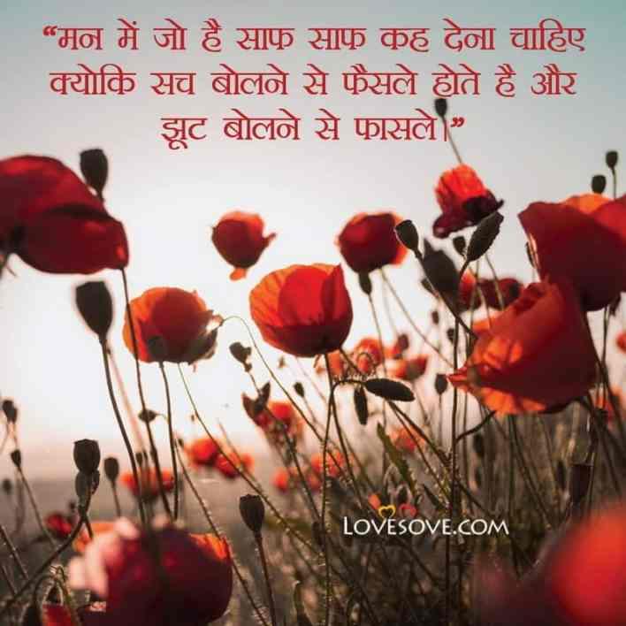 Aaj Ka Suvichar Hindi Image Lovesove - scoailly keeda