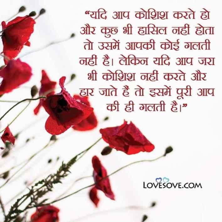 Aaj Ka Suvichar Images Lovesove - scoailly keeda