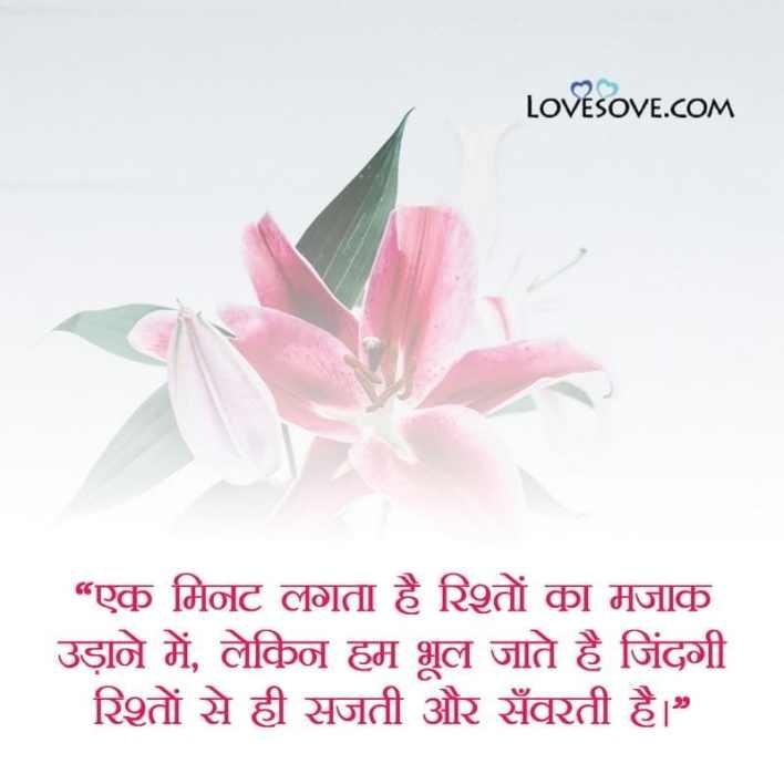 Aaj Ka Suvichar In Hindi Lovesove - scoailly keeda